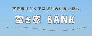 名張市空き家BANK